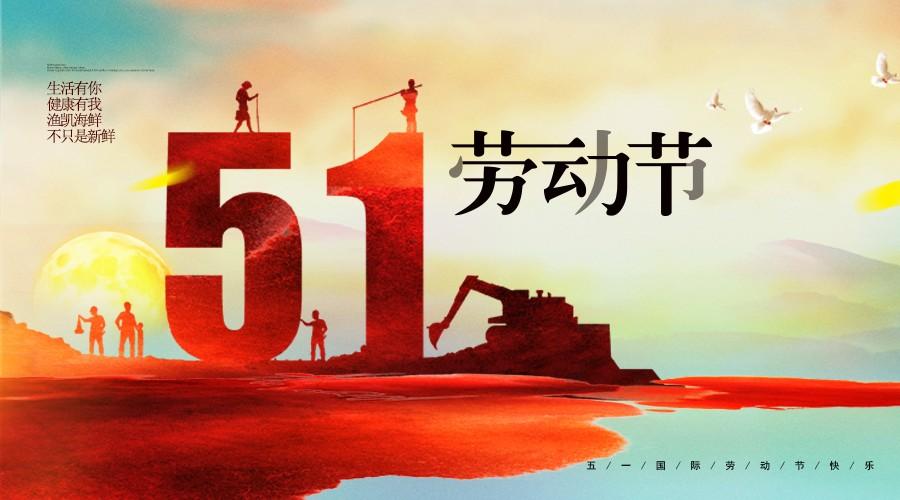 五一劳动节,致敬每一个生活努力的人