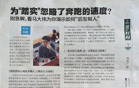 """【沈阳地铁报】为""""踏实""""忽略了奔跑的速度?"""