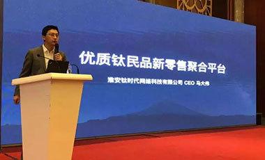 【媒體關注】鈦選亮相第二屆中國鈦業民品論壇,30多家媒體關注報道!