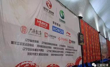未来的中国足球明星在这里诞生,示剑赞助辽超青少年足球赛
