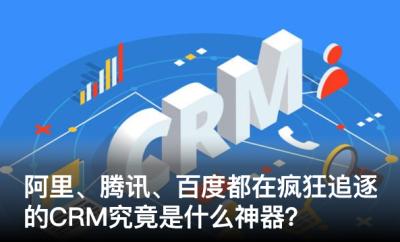"""阿里、腾讯、百度都在疯狂追逐的CRM,究竟是什么""""神器""""?"""