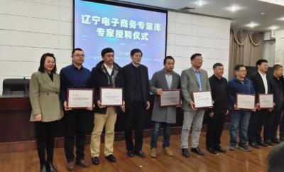示劍網絡馬大偉被授予遼寧電子商務專家庫專家稱號
