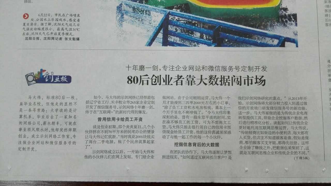 示剑网络,示剑微网,沈阳微信营销媒体报道